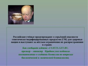 Российские учёные предупреждают о серьёзной опасности генетически модифициро