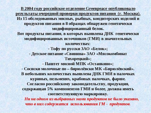 В 2004 году российское отделение Greenpeace опубликовало результаты очередной...