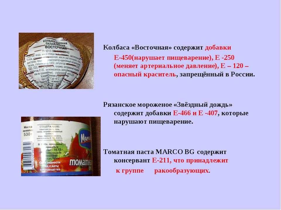 Колбаса «Восточная» содержит добавки Е-450(нарушает пищеварение), Е -250 (мен...