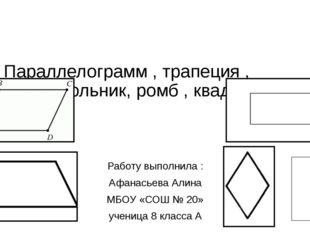 Параллелограмм , трапеция , прямоугольник, ромб , квадрат. Работу выполнила :