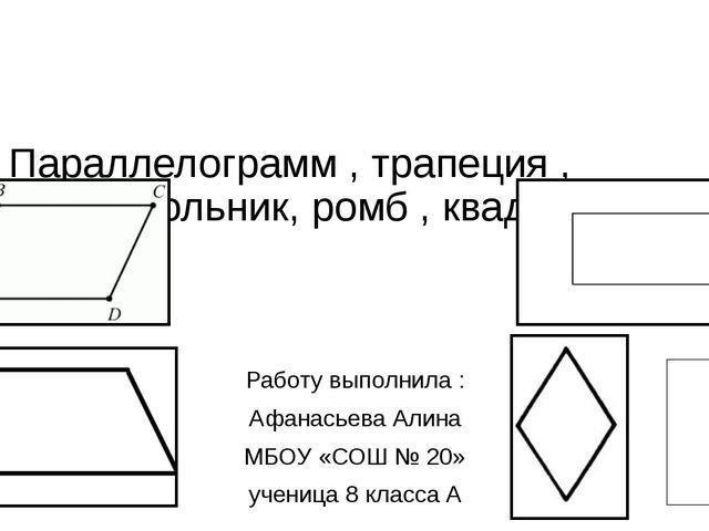 Параллелограмм , трапеция , прямоугольник, ромб , квадрат. Работу выполнила :...