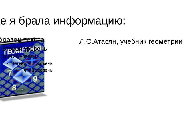 Где я брала информацию: Л.С.Атасян, учебник геометрии.