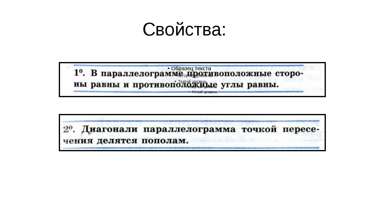 Свойства: