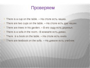 Проверяем There is a cup on the table. – На столе есть чашка. There are two c