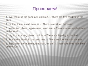 Проверяем! 1. five, there, in the park, are, children. – There are five child