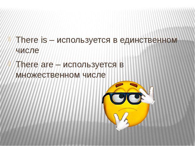 There is – используется в единственном числе There are – используется в множ...