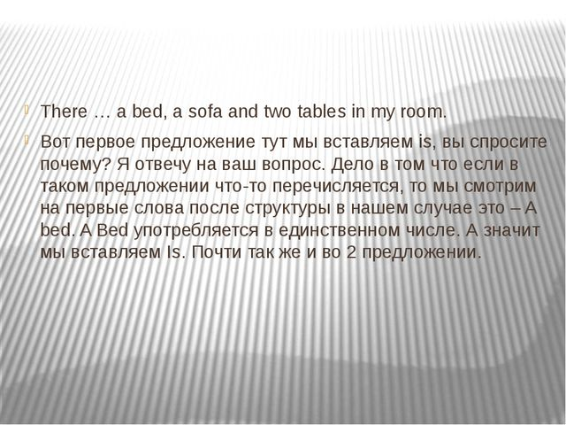 There … a bed, a sofa and two tables in my room. Вот первое предложение тут...