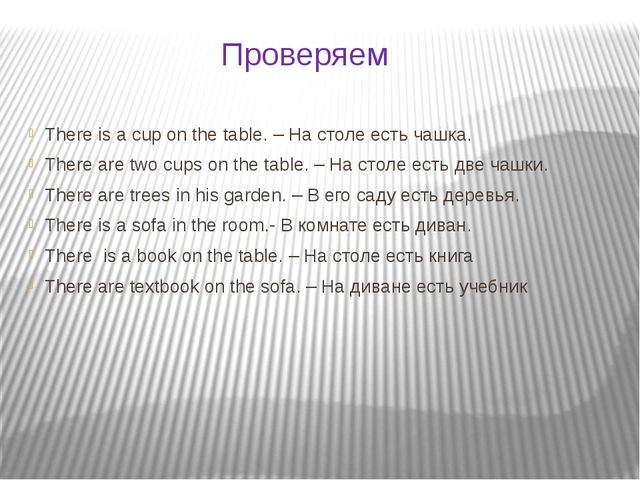 Проверяем There is a cup on the table. – На столе есть чашка. There are two c...