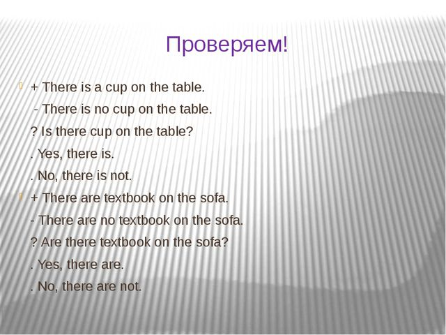 Проверяем! + There is a cup on the table. - There is no cup on the table. ? I...