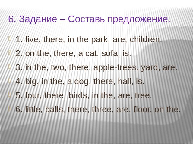 6. Задание – Составь предложение. 1. five, there, in the park, are, children....