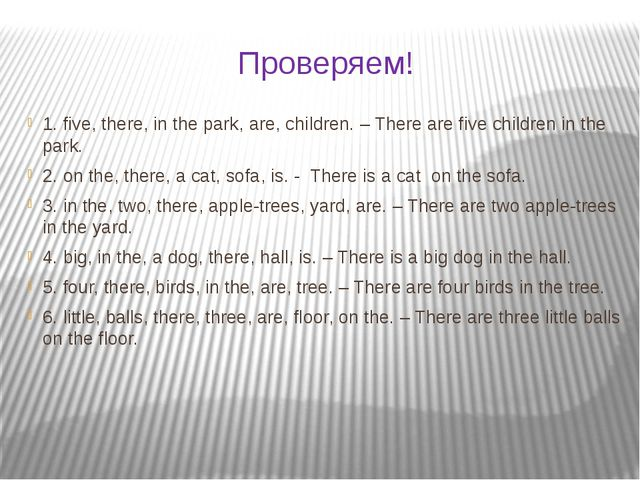Проверяем! 1. five, there, in the park, are, children. – There are five child...