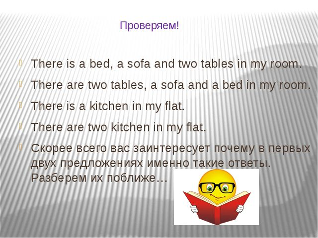 Проверяем! There is a bed, a sofa and two tables in my room. There are two ta...