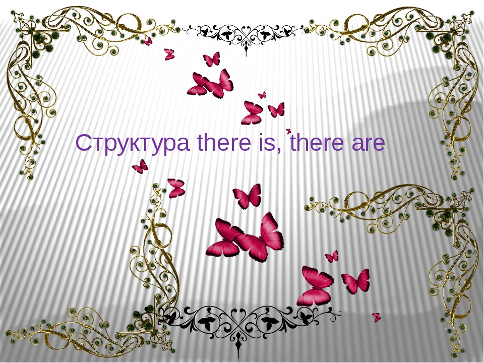 Структура there is, there are