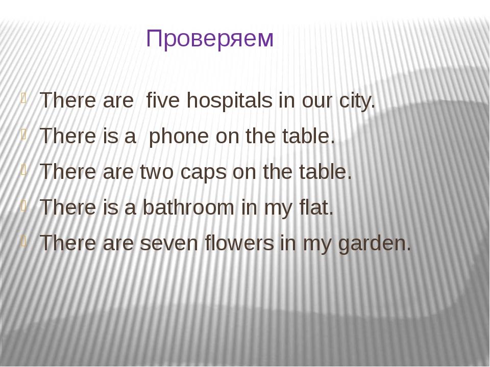 Проверяем There are five hospitals in our city. There is a phone on the table...