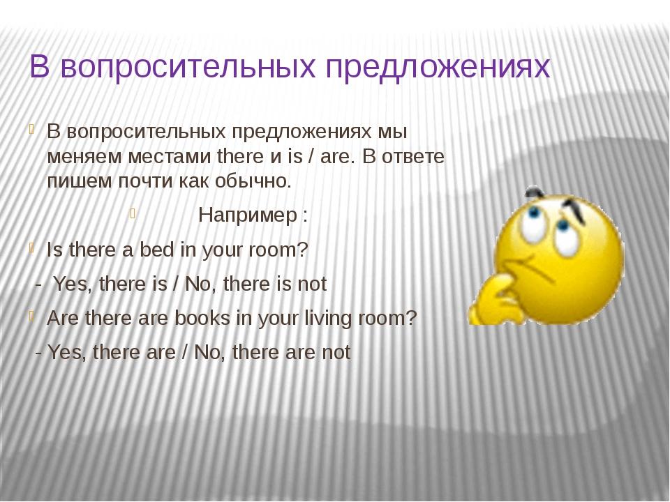 В вопросительных предложениях В вопросительных предложениях мы меняем местами...
