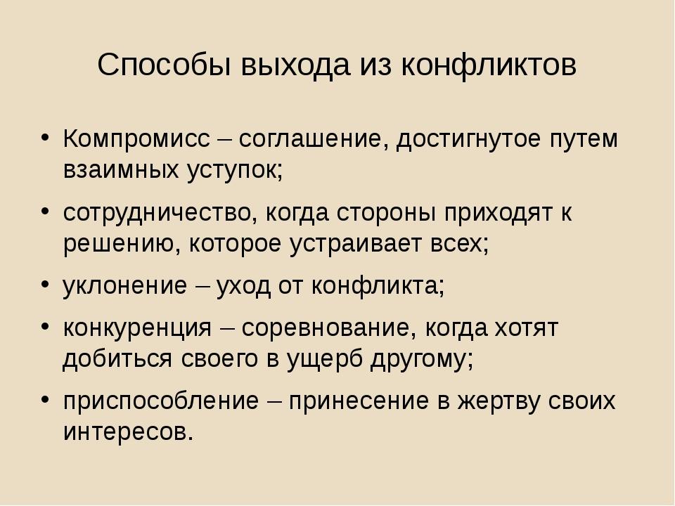 Способы выхода из конфликтов Компромисс – соглашение, достигнутое путем взаим...