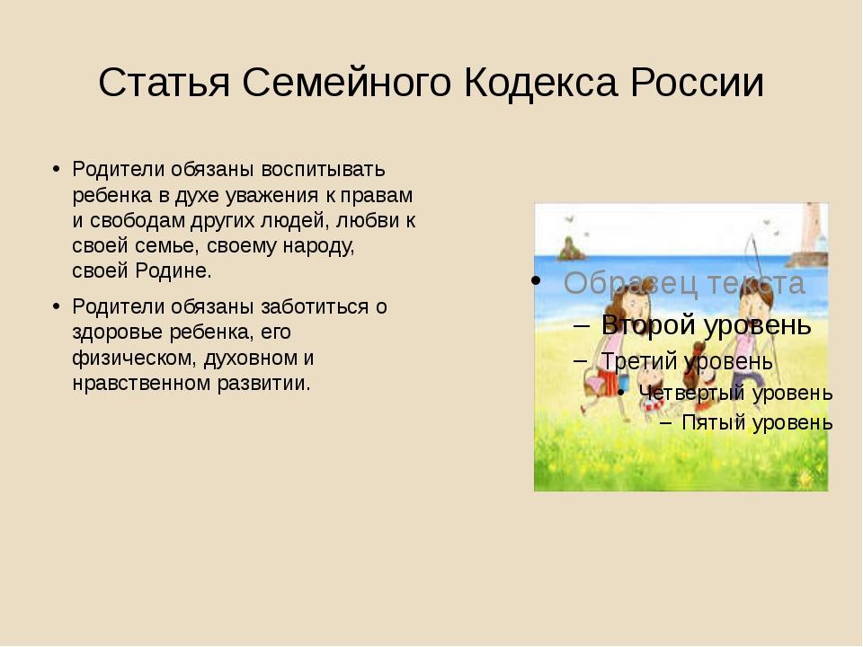 Статья Семейного Кодекса России Родители обязаны воспитывать ребенка в духе у...