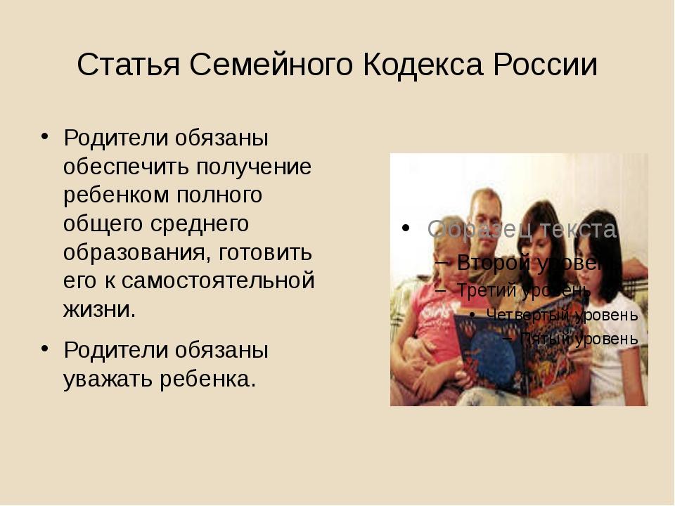 Статья Семейного Кодекса России Родители обязаны обеспечить получение ребенко...