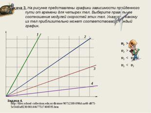 Задача 3. На рисунке представлены графики зависимости пройденного пути от вре