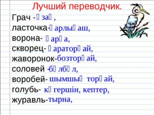 Лучший переводчик. Грач - ласточка- ворона- скворец- жаворонок- соловей - вор