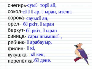 снегирь- сокол- сорока- орел- беркут- синица- рябчик- филин- кукушка- перепёл