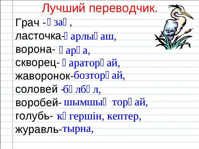 Лучший переводчик. Грач - ласточка- ворона- скворец- жаворонок- соловей - вор...