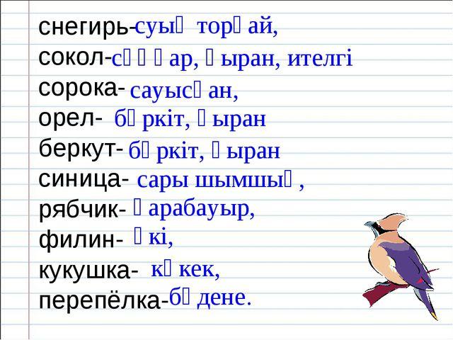 снегирь- сокол- сорока- орел- беркут- синица- рябчик- филин- кукушка- перепёл...