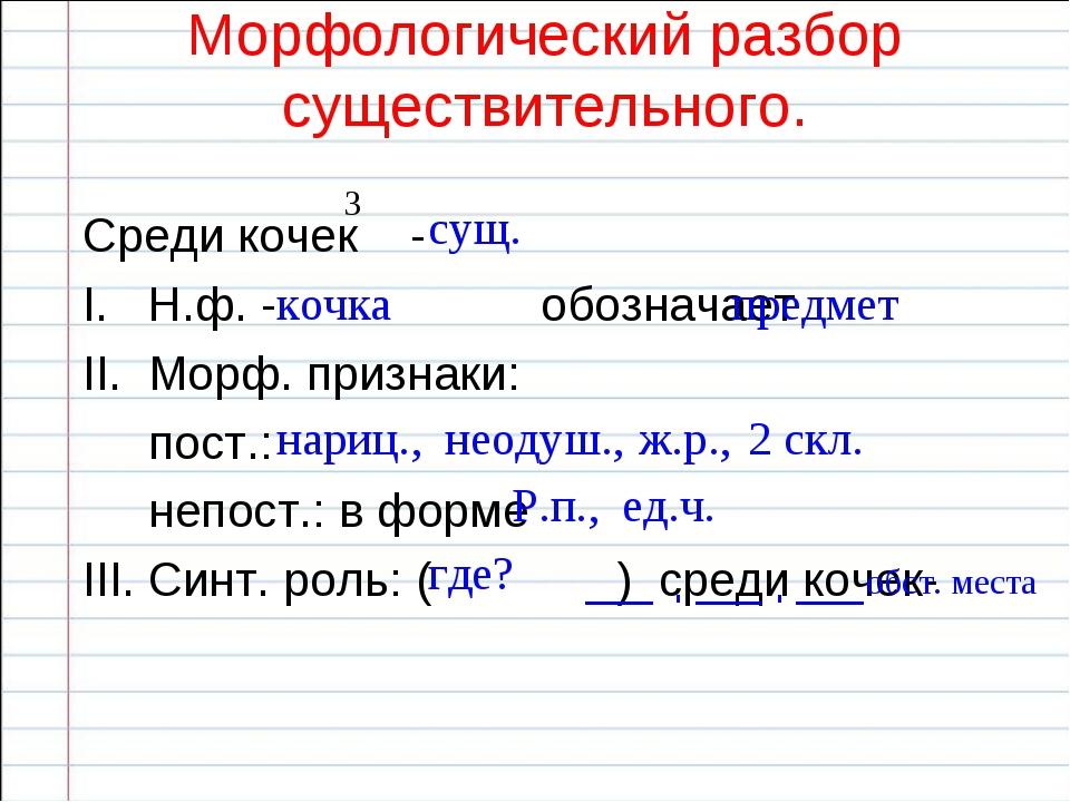 Морфологический разбор существительного. Среди кочек - I. Н.ф. - обозначает I...