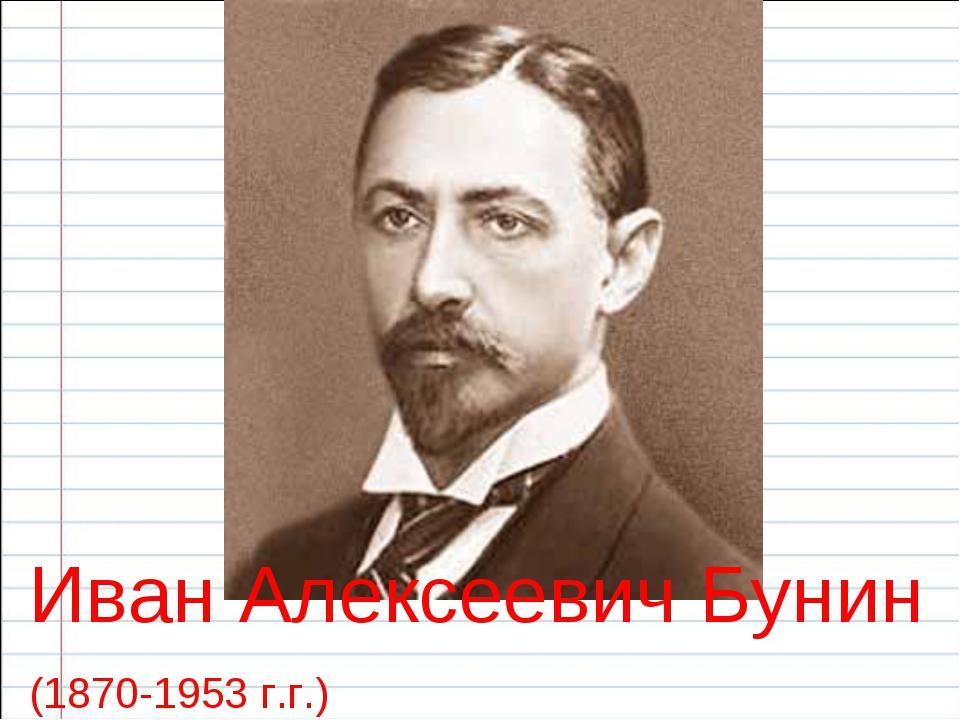 Иван Алексеевич Бунин (1870-1953 г.г.)
