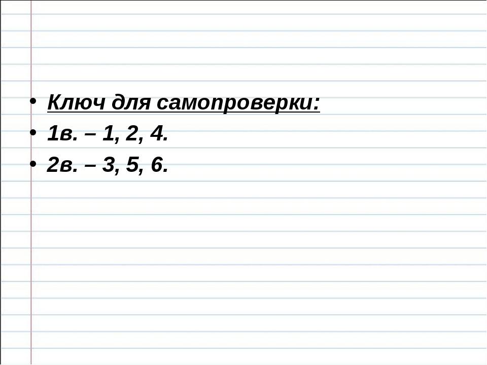 Ключ для самопроверки: 1в. – 1, 2, 4. 2в. – 3, 5, 6.