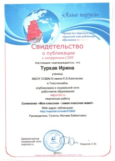 C:\Users\Фатима\Documents\Scanned Documents\Ирина Алые паруса.jpeg