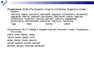 Упражнение 11 (Н ) Распредели слова по столбикам. Выдели в словах корень. св