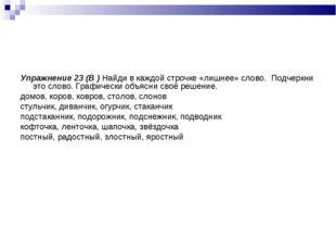 Упражнение 23 (В ) Найди в каждой строчке «лишнее» слово. Подчеркни это слово
