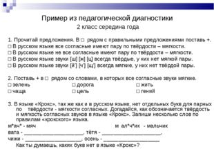 Пример из педагогической диагностики 2 класс середина года 1. Прочитай предло