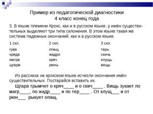 Пример из педагогической диагностики 4 класс конец года 3. В языке племени Кр