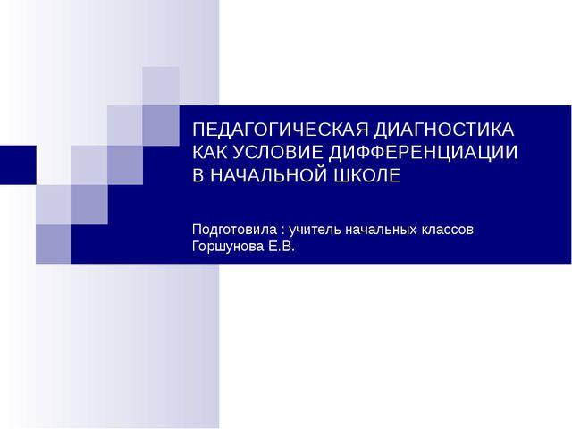 ПЕДАГОГИЧЕСКАЯ ДИАГНОСТИКА КАК УСЛОВИЕ ДИФФЕРЕНЦИАЦИИ В НАЧАЛЬНОЙ ШКОЛЕ Подго...