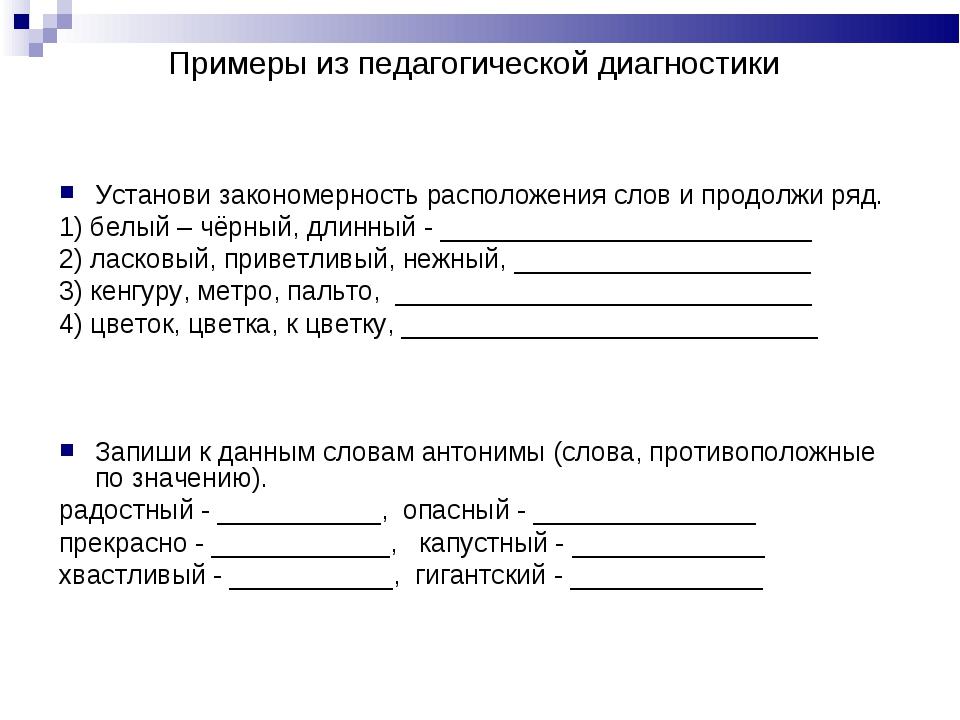 Примеры из педагогической диагностики Установи закономерность расположения сл...