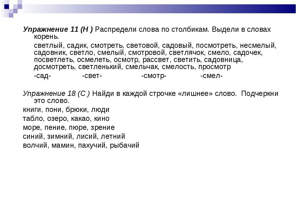 Упражнение 11 (Н ) Распредели слова по столбикам. Выдели в словах корень. св...
