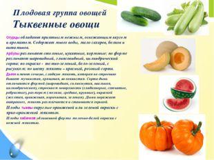Плодовая группа овощей Тыквенные овощи Огурцы обладают приятным нежным, освеж