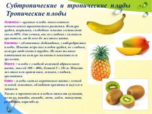 Субтропические и тропические плоды Тропические плоды Ананасы – крупные плоды