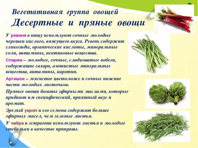 Вегетативная группа овощей Десертные и пряные овощи У ревеня в пищу использую...