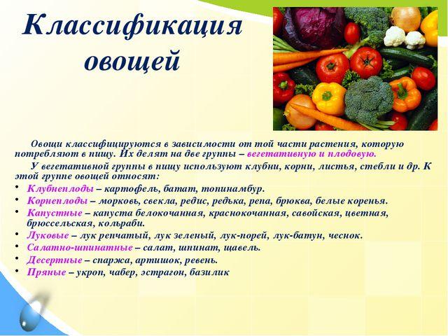 Классификация овощей Овощи классифицируются в зависимости от той части расте...