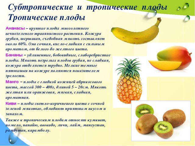 Субтропические и тропические плоды Тропические плоды Ананасы – крупные плоды...