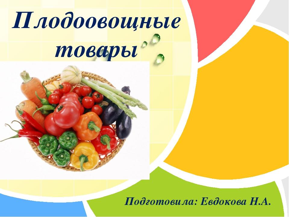 Плодоовощные товары Подготовила: Евдокова Н.А. L/O/G/O