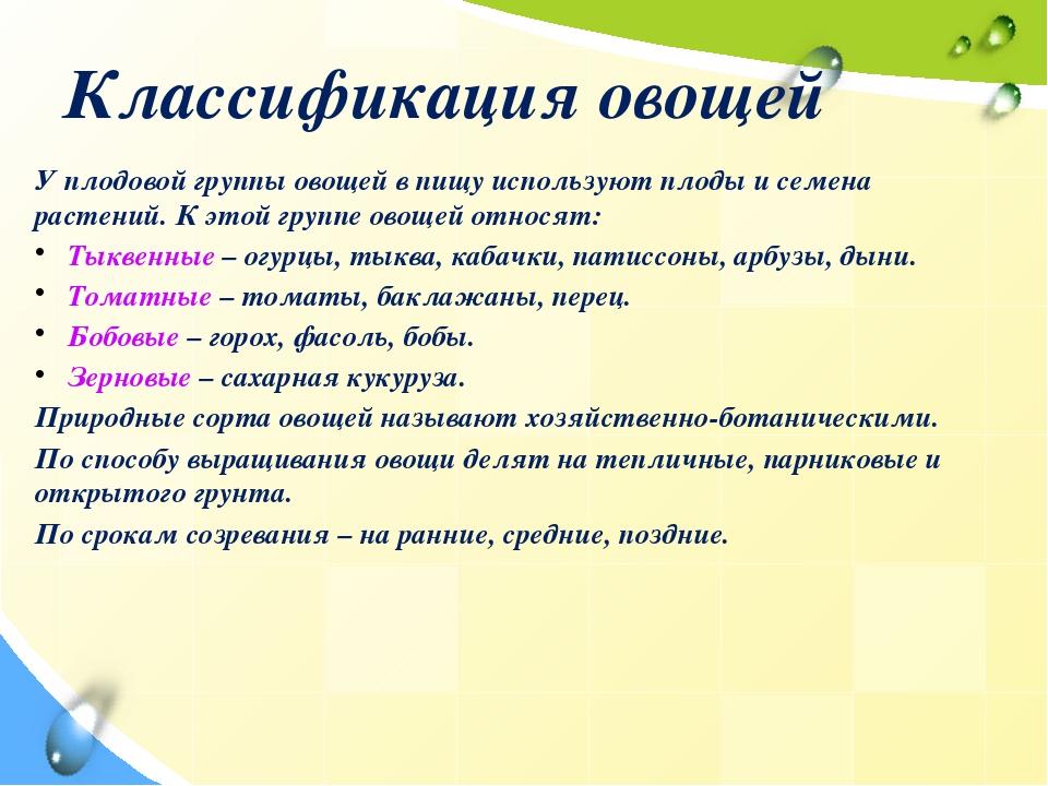 Классификация овощей У плодовой группы овощей в пищу используют плоды и семен...