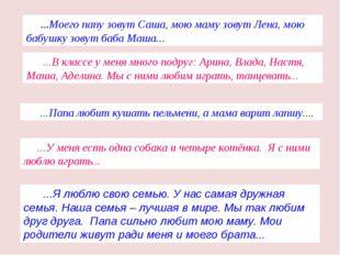 ...В классе у меня много подруг: Арина, Влада, Настя, Маша, Аделина. Мы с ни