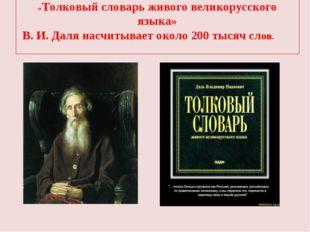 «Толковый словарь живого великорусского языка» В. И. Далянасчитывает около