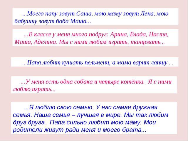 ...В классе у меня много подруг: Арина, Влада, Настя, Маша, Аделина. Мы с ни...