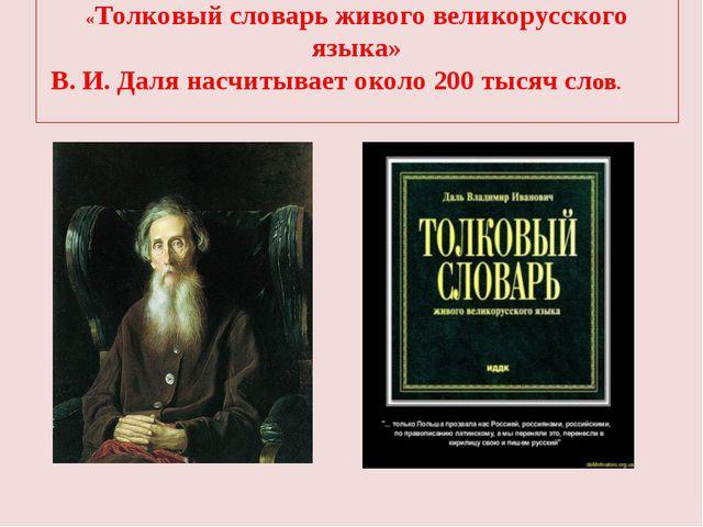 «Толковый словарь живого великорусского языка» В. И. Далянасчитывает около...