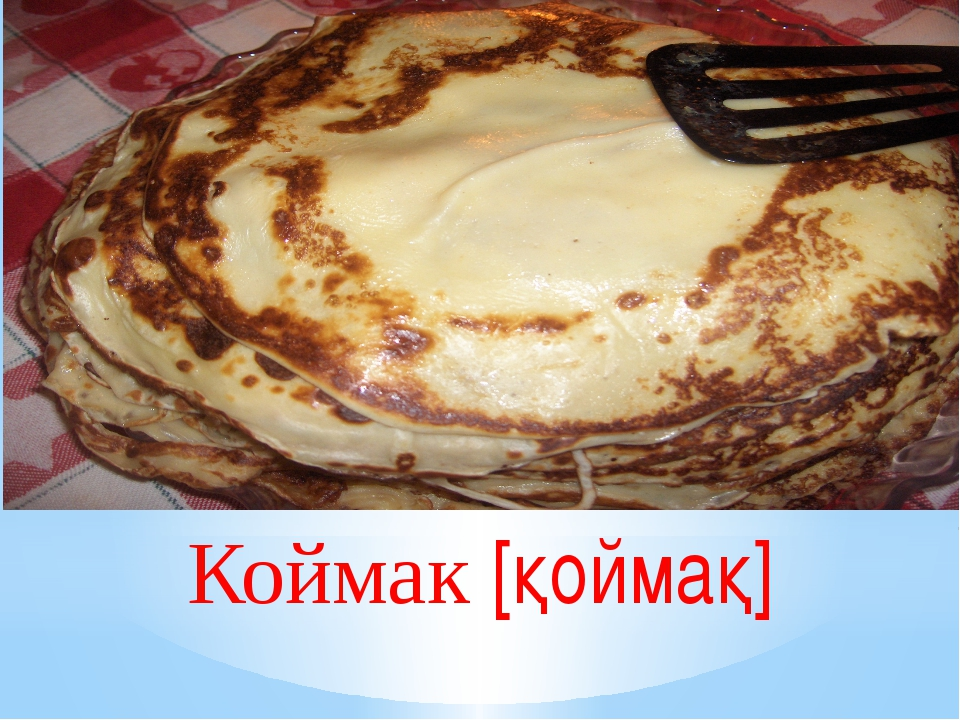 Коймак [қоймақ]